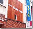 イルチブレインヨガ札幌スタジオ