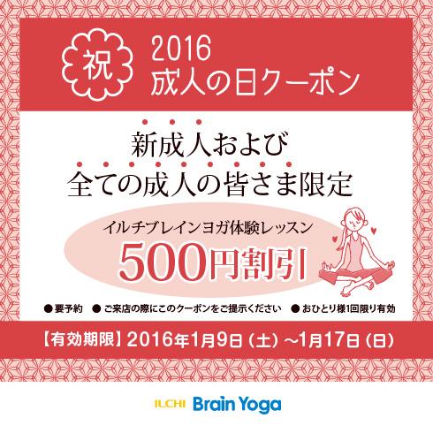 201601OLcoupon_seijin